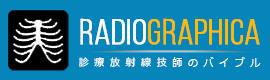 読影を中心にRadioGraphica -診療放射線技師のバイブル-