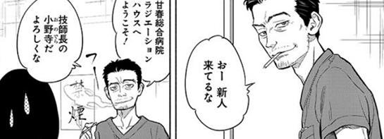 ラジエーションハウス 2巻 小野寺俊夫